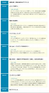 神戸海上花火大会2015_プログラム
